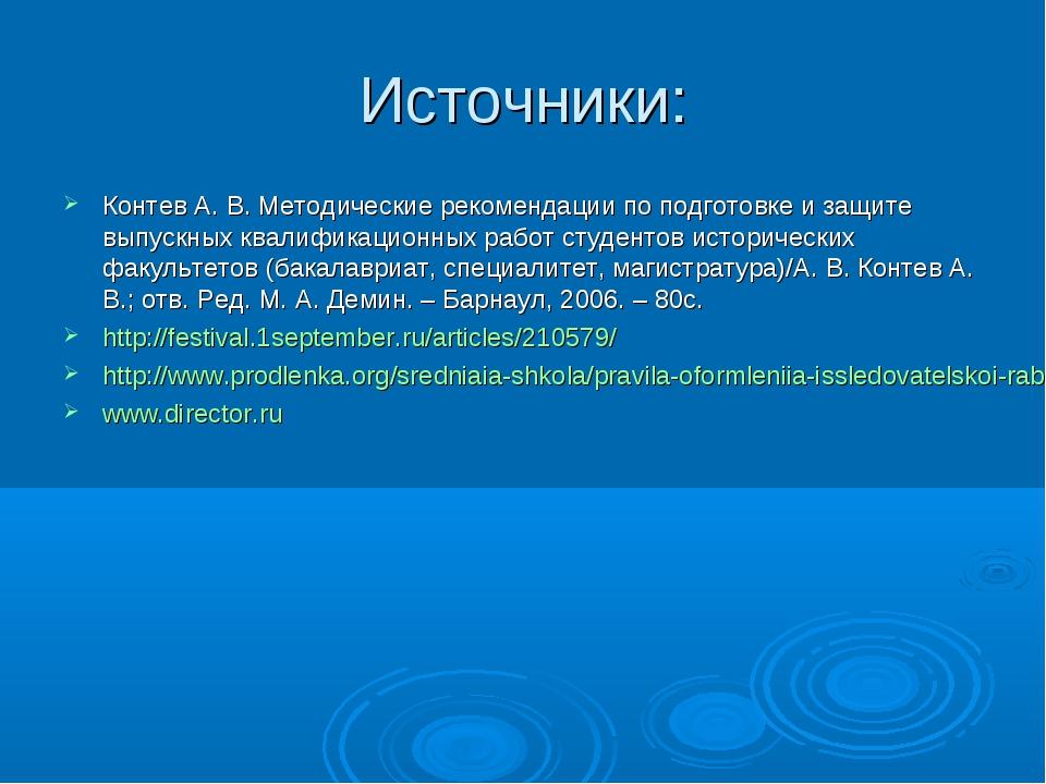 Источники: Контев А. В. Методические рекомендации по подготовке и защите выпу...