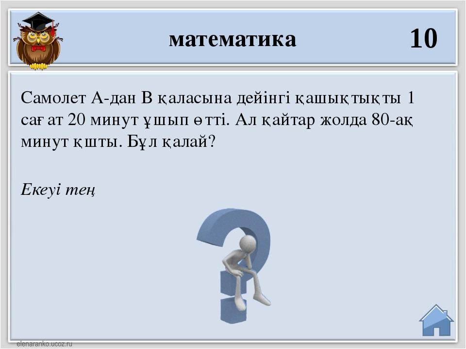 ФИЗИКА 40 Реостат Кедергіні өлшейтін құрал