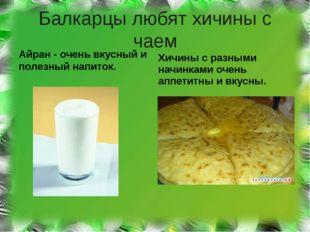 Балкарцы любят хичины с чаем Айран - очень вкусный и полезный напиток. Хичины