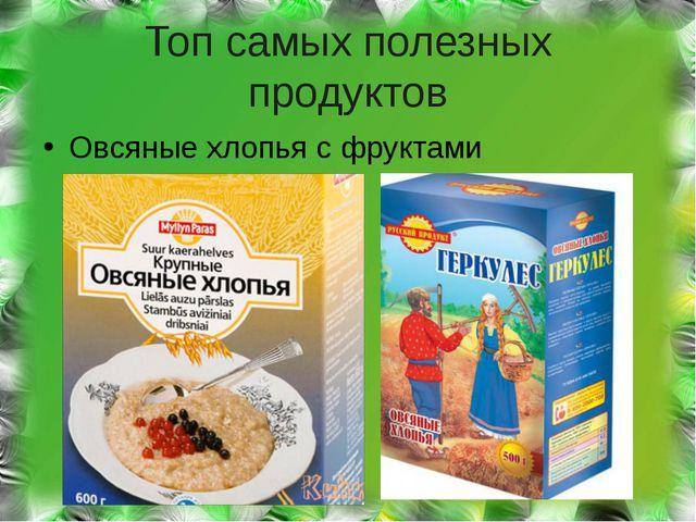 Топ самых полезных продуктов Овсяные хлопья с фруктами