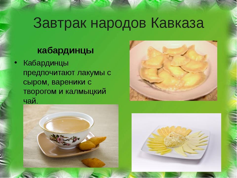 Завтрак народов Кавказа кабардинцы Кабардинцы предпочитают лакумы с сыром, ва...