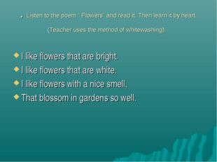 ". Listen to the poem "" Flowers"" and read it. Then learn it by heart. (Teacher"