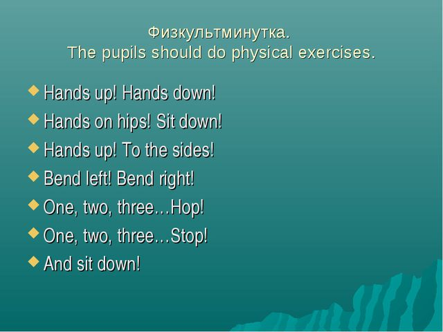 Физкультминутка. The pupils should do physical exercises. Hands up! Hands dow...