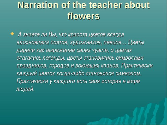 Narration of the teacher about flowers А знаете ли Вы, что красота цветов все...