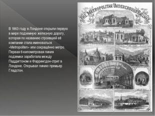 В 1863 году в Лондоне открыли первую в мире подземную железную дорогу, котора
