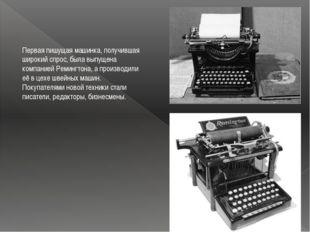 Первая пишущая машинка, получившая широкий спрос, была выпущена компанией Рем