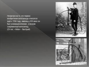 Несмотря на то, что первое изобретение велосипеда относится ещё к 1790 году,