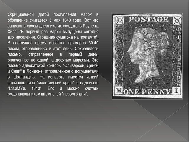 Официальной датой поступления марок в обращение считается 6 мая 1840 года. Во...