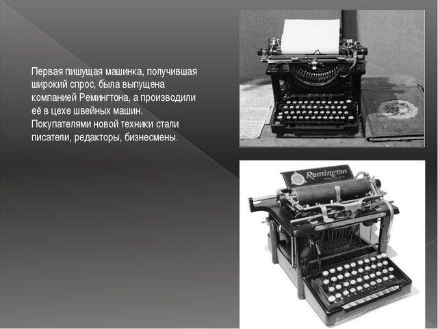 Первая пишущая машинка, получившая широкий спрос, была выпущена компанией Рем...