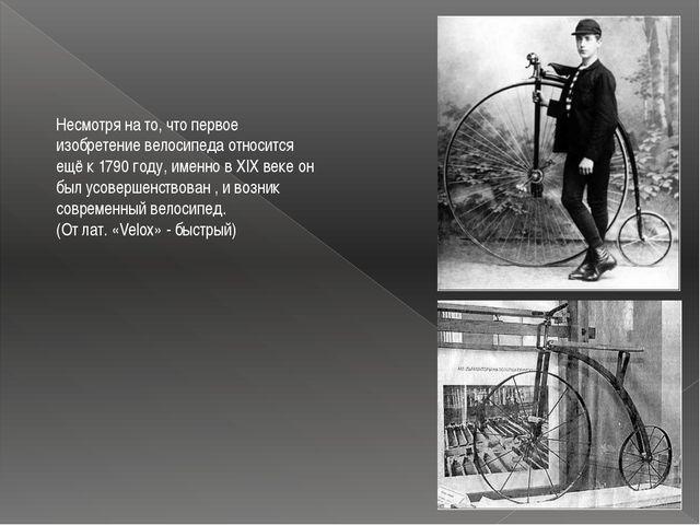 Несмотря на то, что первое изобретение велосипеда относится ещё к 1790 году,...