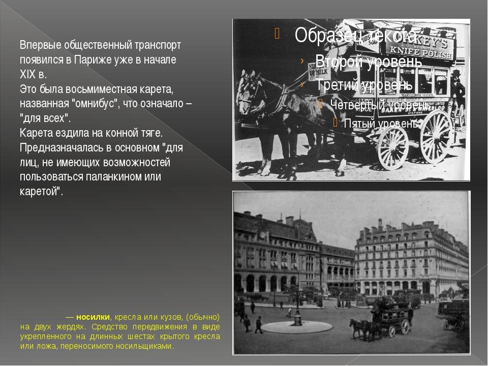 Впервые общественный транспорт появился в Париже уже в начале ХIХ в. Это была...