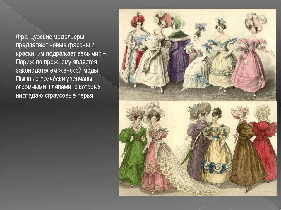 Французские модельеры предлагают новые фасоны и краски, им подражает весь мир...