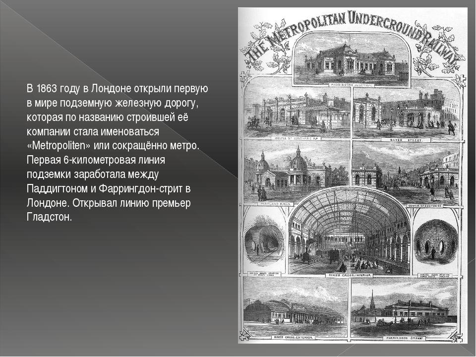 В 1863 году в Лондоне открыли первую в мире подземную железную дорогу, котора...