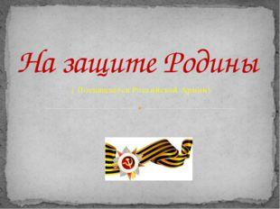 ( Посвящается Российской Армии) На защите Родины