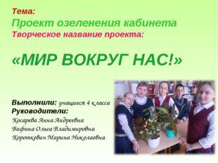 Тема: Проект озеленения кабинета Творческое название проекта: «МИР ВОКРУГ НА