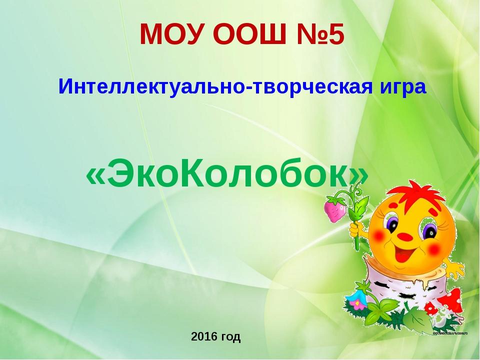 МОУ ООШ №5 Интеллектуально-творческая игра «ЭкоКолобок» 2016 год