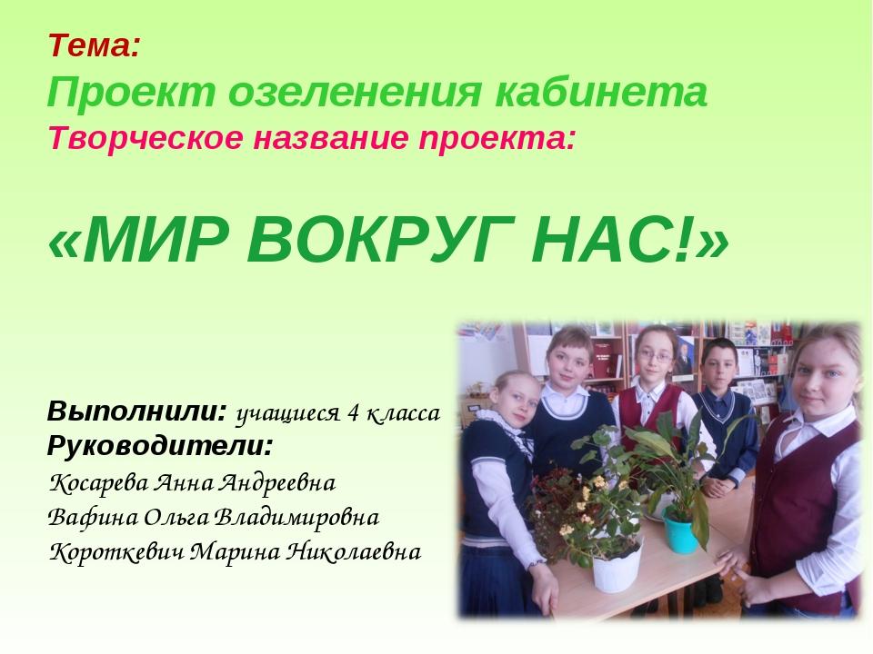Тема: Проект озеленения кабинета Творческое название проекта: «МИР ВОКРУГ НА...
