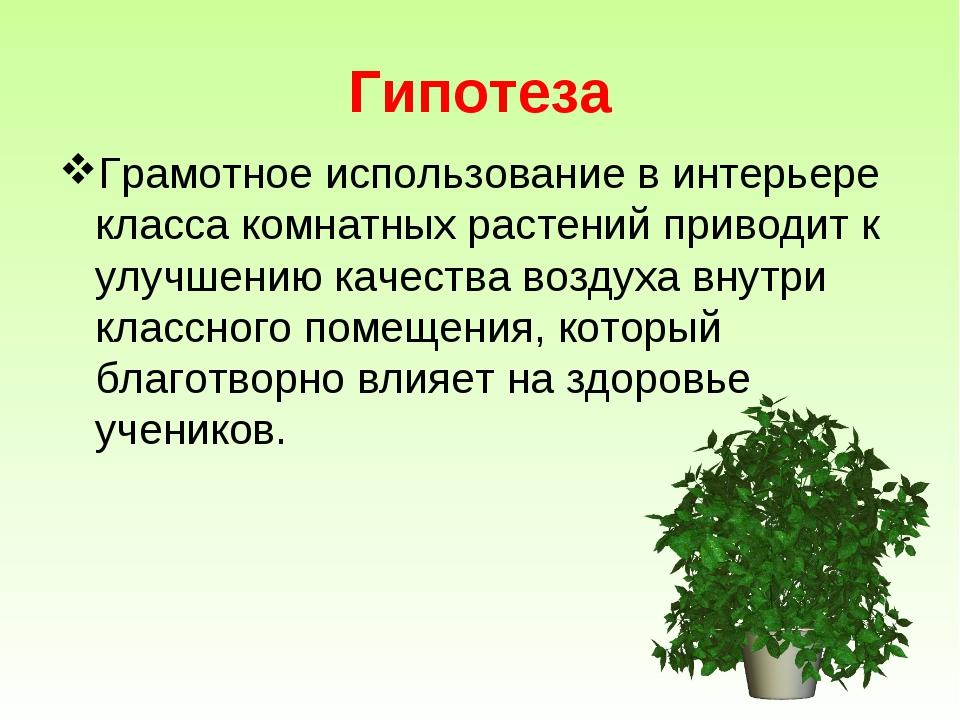 Гипотеза Грамотное использование в интерьере класса комнатных растений привод...