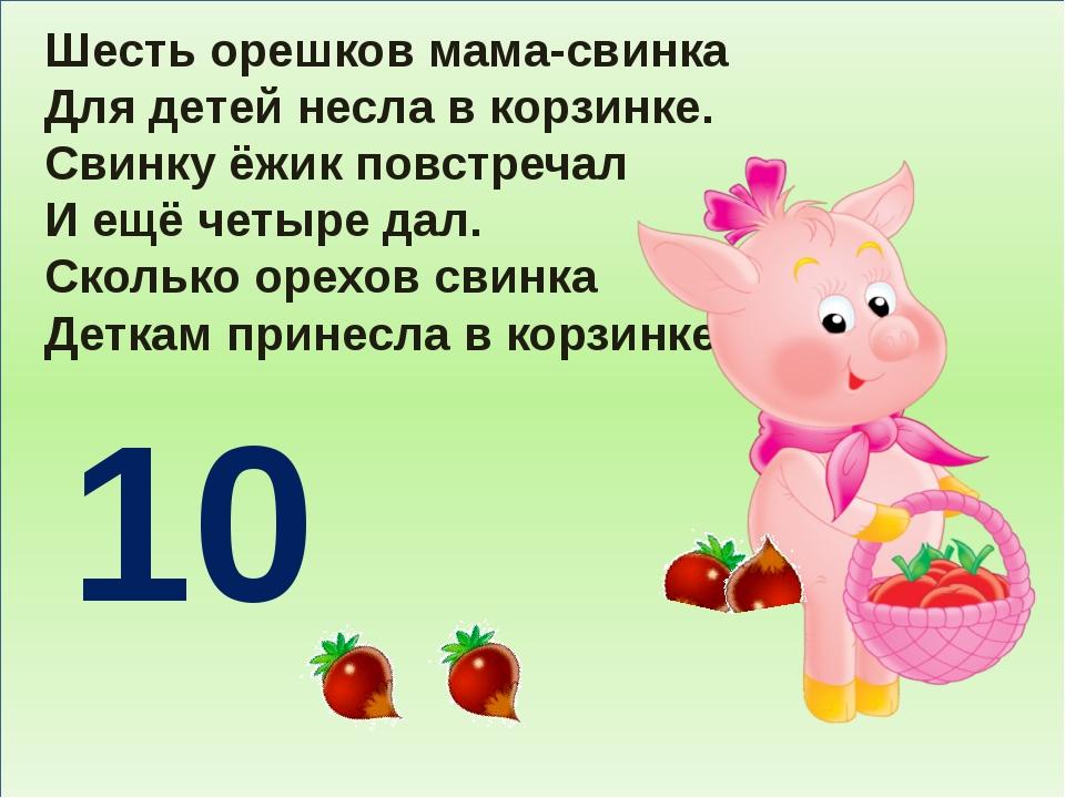 Шесть орешков мама-свинка Для детей несла в корзинке. Свинку ёжик повстречал...
