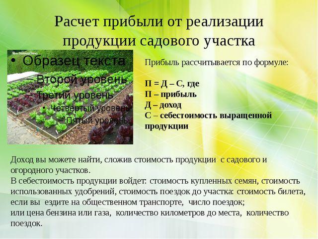 Расчет прибыли от реализации продукции садового участка Прибыль рассчитываетс...