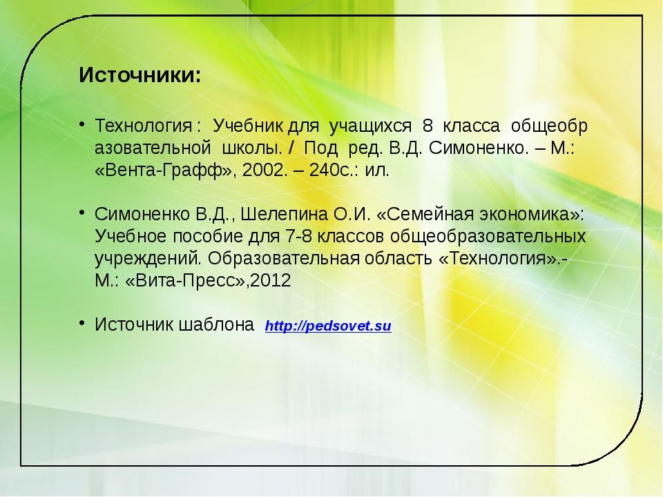 Источники: Технология:Учебникдляучащихся8классаобщеобразовательн...