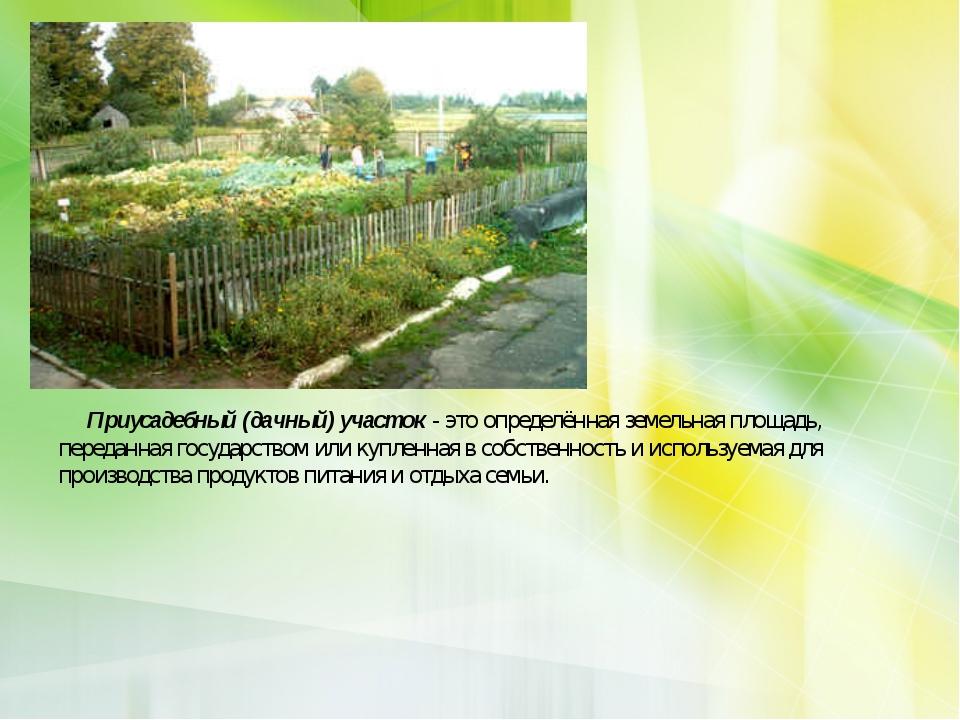 Приусадебный (дачный) участок - это определённая земельная площадь, переда...