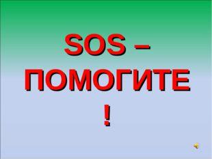 SOS – ПОМОГИТЕ!