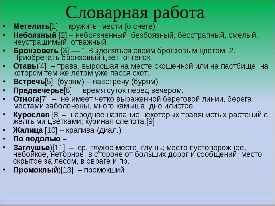 Словарная работа Метелить[1] – кружить, мести (о снеге) Небоязный [2] – небоя...