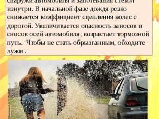 10. Дождь на дороге приносит с собой различные трудности, от мелких до серьез