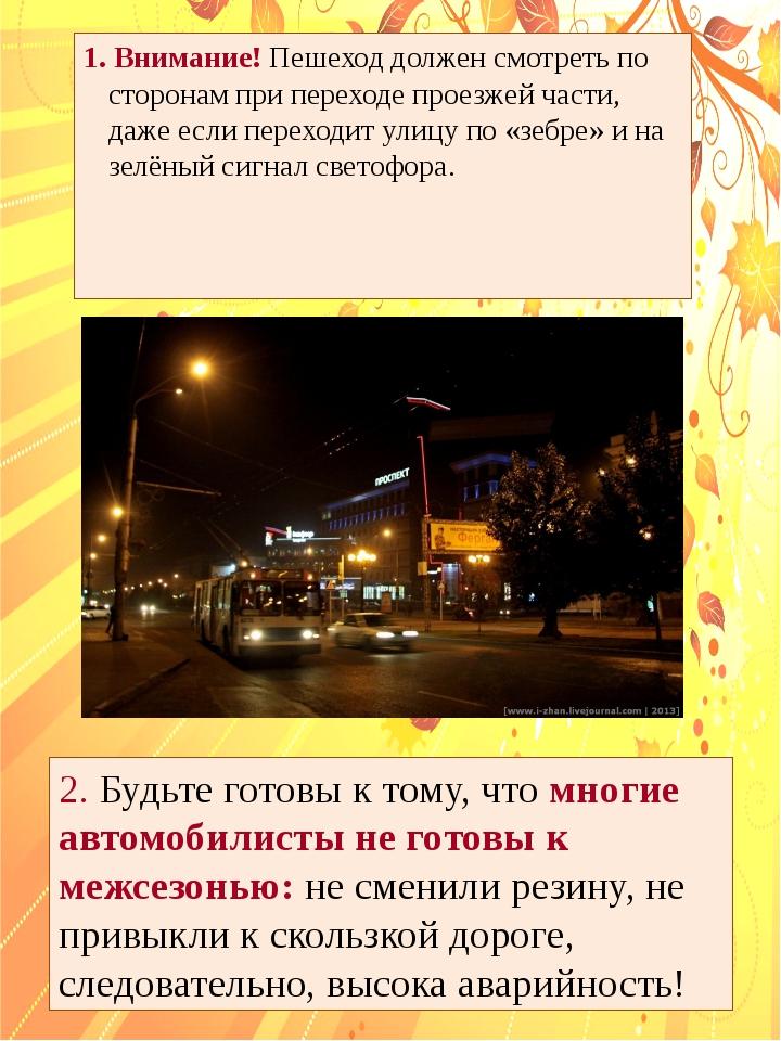 1. Внимание! Пешеход должен смотреть по сторонам при переходе проезжей части,...