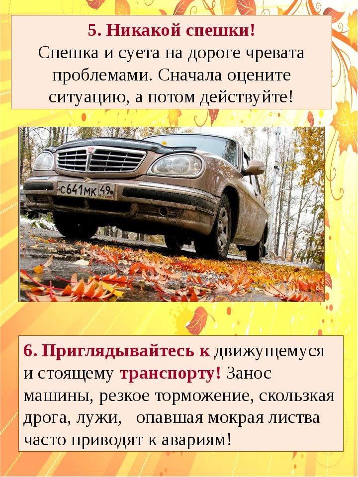 5. Никакой спешки! Спешка и суета на дороге чревата проблемами. Сначала оцени...