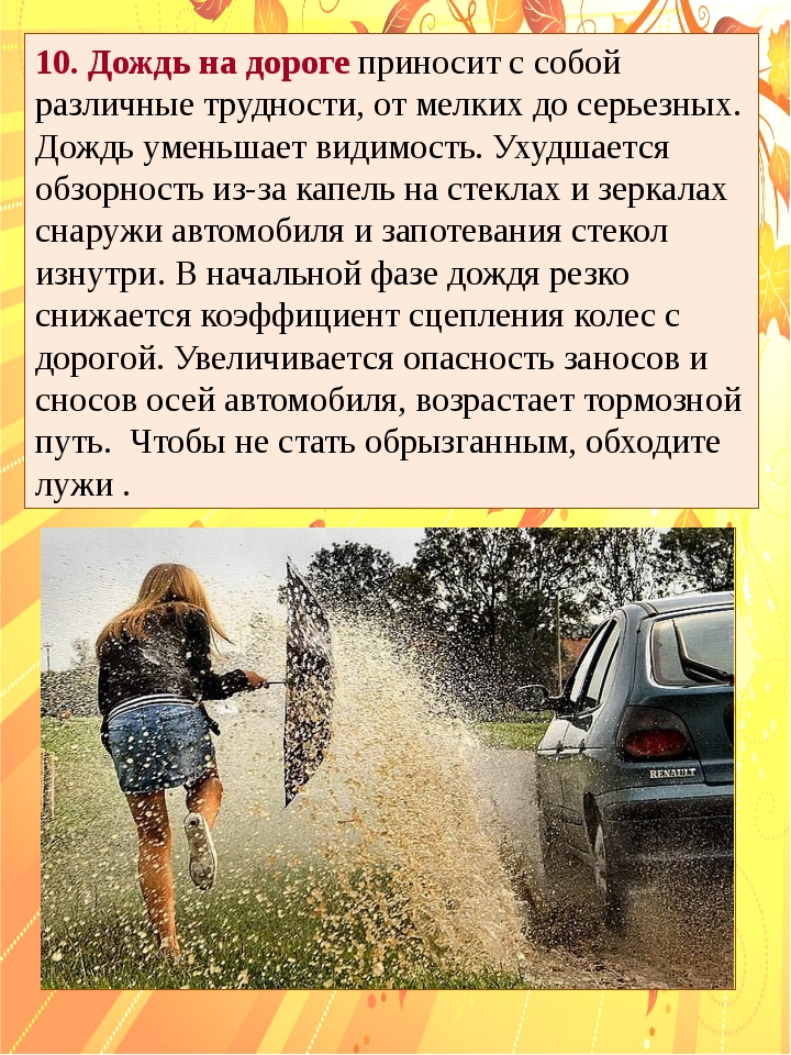 10. Дождь на дороге приносит с собой различные трудности, от мелких до серьез...