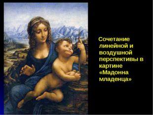 Сочетание линейной и воздушной перспективы в картине «Мадонна младенца»