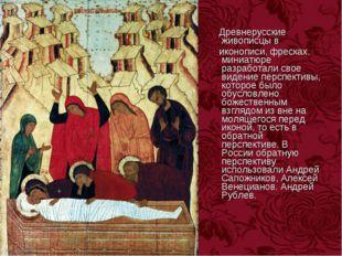 Древнерусские живописцы в иконописи, фресках, миниатюре разработали свое вид