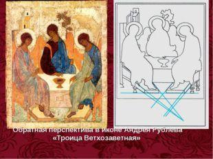 Обратная перспектива в иконе Андрея Рублева «Троица Ветхозаветная»