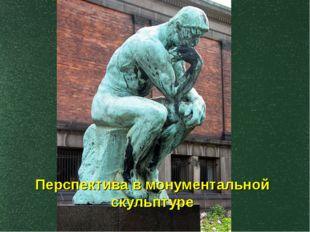 Перспектива в монументальной скульптуре