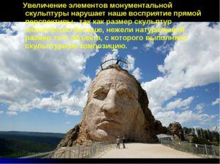 Увеличение элементов монументальной скульптуры нарушает наше восприятие прям