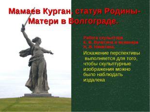 Мамаев Курган, статуя Родины-Матери в Волгограде. Работа скульптора Е.В.Ву