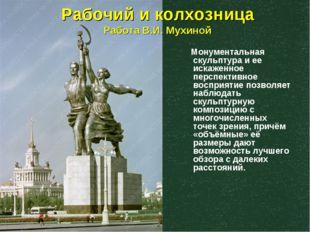Рабочий и колхозница Работа В.И. Мухиной Монументальная скульптура и ее искаж