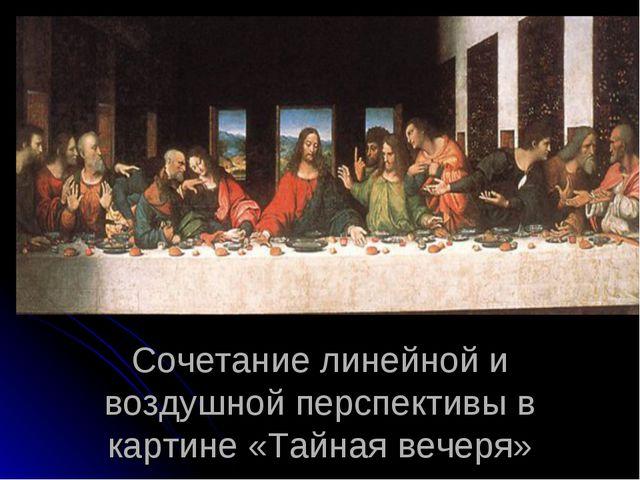 Сочетание линейной и воздушной перспективы в картине «Тайная вечеря»