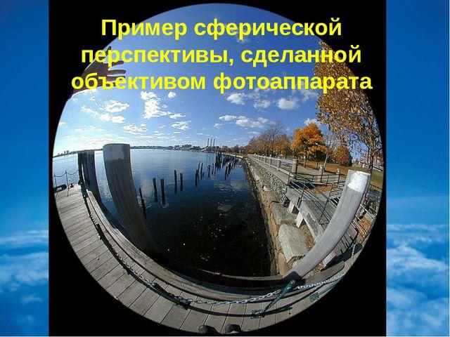Пример сферической перспективы, сделанной объективом фотоаппарата