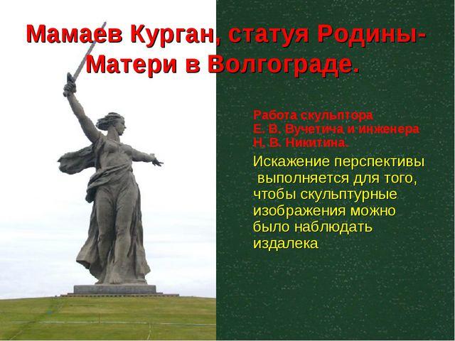 Мамаев Курган, статуя Родины-Матери в Волгограде. Работа скульптора Е.В.Ву...