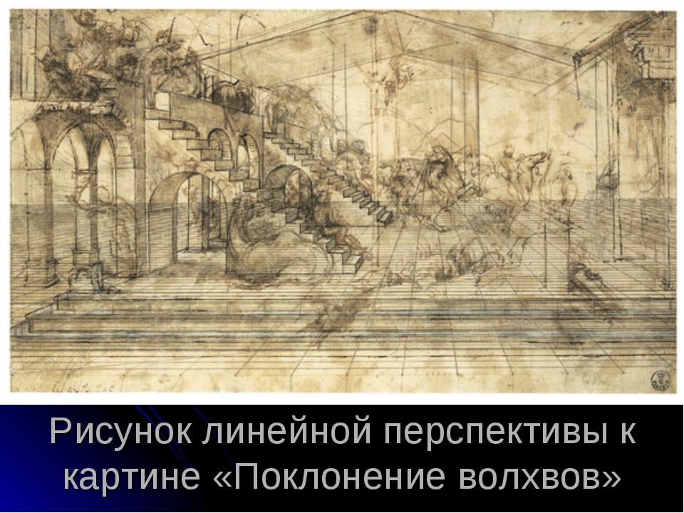 Рисунок линейной перспективы к картине «Поклонение волхвов»