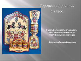 Учитель Изобразительного искусства МБОУ «Кантемировский лицей» 1 квалификацио