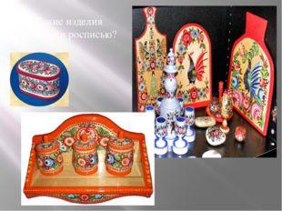 Какие изделия украшали росписью?