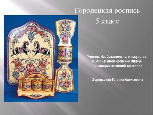 Учитель Изобразительного искусства МБОУ «Кантемировский лицей» 1 квалификацио...