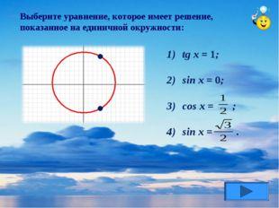 Выберите уравнение, которое имеет решение, показанное на единичной окружности