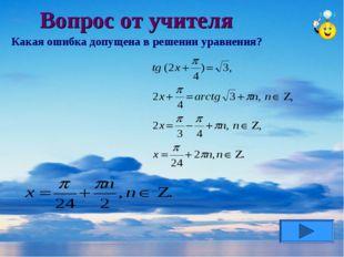 Вопрос от учителя Какая ошибка допущена в решении уравнения?