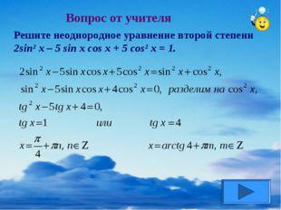 Вопрос от учителя Решите неоднородное уравнение второй степени 2sin² x – 5 si
