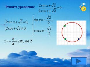 Решите уравнение .